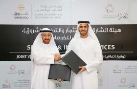 شروق  و إنجازات  تؤسسان مركز الشارقة لخدمات المستثمرين