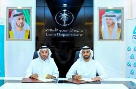 """تعاون مع """"أراضي دبي"""" ومركز رأس الخيمة الدولي والمناطق الاقتصادية"""