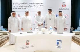 خالد بن محمد بن زايد يشهد توقيع مذكرة تفاهم بين اقتصادية أبوظبي وأدنوك لتعزيز القيمة المحلية المضافة