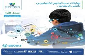 18 فرعا لثانويات التكنولوجيا التطبيقية بالدولة يواصل استقبال طلبات الالتحاق حتى  20 أغسطس