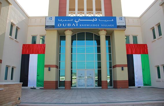 قرية دبي للمعرفة تحتفل بالذكرى السنوية العاشرة لتأسيسها