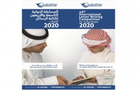 بريد الإمارات يطلق الدورة 49 للمسابقة الدولية لكتابة الرسائل للشباب