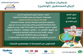 فعاليات مؤسسات الشيخ محمد بن خالد آل نهيان عن بعد من خلال شبكات التواصل الاجتماعي