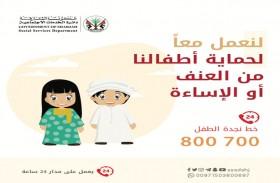 595 طفلاً مستفيداً من خدمات الحماية بواقع 848 خدمة منذ بداية عام 2019