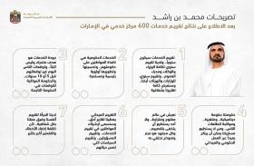 محمد بن راشد يوجه بصرف مكافأة لفرق عمل المراكز الحكومية الأفضل وتغيير مدراء المراكز الأسوأ وإعادة تأهيل الكوادر الإدارية