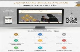 وزارة تنمية المجتمع تطلق موقعها الإلكتروني بحلة جديدة