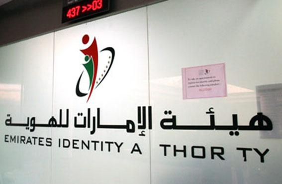 الهوية تفوز بجائزة الاتحاد العالمي للأعمال لعام 2013